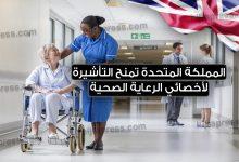 صورة ستصدر المملكة المتحدة تأشيرة لأخصائي الرعاية الصحية ابتداء من هذا الصيف
