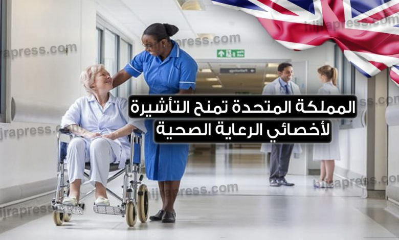 تأشيرة لأخصائي الرعاية