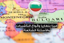 صورة طلب تأشيرة بلغاريا وأنواع التأشيرات والوثائق المطلوبة والأسئلة الشائعة