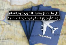 صورة كيف تحصل على جواز سفر مؤقت أو جواز السفر المحدود الصلاحية؟