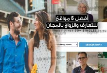 صورة مواقع الزواج والتعارف مجانية 2020_2021 .. أفضل 5 مواقع للتعارف بالمجان