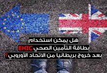 صورة هل يمكنني الاستمرار في استخدام EHIC بعد خروج بريطانيا من الاتحاد الأوروبي؟