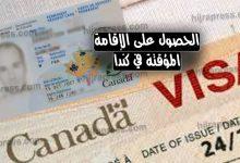 صورة الاقامة المؤقتة في كندا .. الحصول على تأشيرة الإقامة المؤقتة في كندا (TRV)