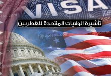 صورة التقدم للحصول على تأشيرة الولايات المتحدة للقطريين