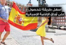صورة الحصول على أوراق الإقامة في إسبانيا من عامك الأول عن طريق Pareja de hecho