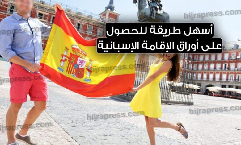 أوراق الإقامة في إسبانيا