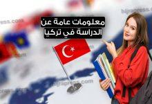صورة الدراسة في تركيا 2021 – 2020_2021 دليل شامل ومفصل لكل من يريد استكمال دراسته في تركيا