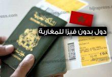 صورة دول بدون فيزا للمغاربة 2020_2021 .. + الدول التي تطلب الفيزا الالكترونية من المغاربة