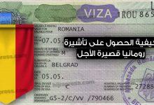 صورة فيزا رومانيا 2020_2021 .. معلومات هامة لكل من يريد السفر الى رومانيا للسياحة أو زيارة قصيرة الأجل