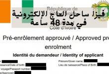 صورة تأشيرة ساحل العاج الإلكترونية لسنة 2020_2021 في مدة لا تتجاوز 48 ساعة