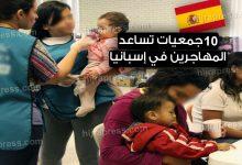 صورة لائحة ب 10 منظمات تقدم مساعدات للمهاجرين في إسبانيا (الإعانة والسكن)
