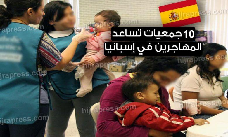 منظمات تقدم مساعدات للمهاجرين في إسبانيا