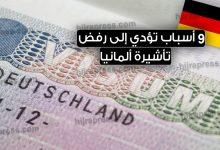 صورة 9 أسباب تؤدي إلى رفض تأشيرة ألمانيا