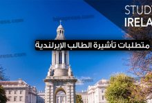 صورة الدراسة في ايرلندا : الرسوم الدراسية، تكاليف المعيشة ومتطلبات تأشيرة الطالب الإيرلندية