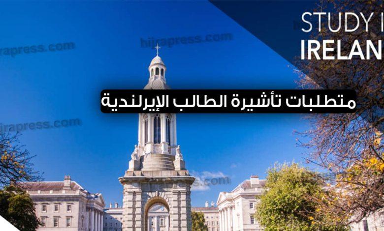 الدراسة في ايرلندا