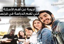 صورة الدراسة في فرنسا : أسئلة كثيرة تهم الطلاب الدوليين