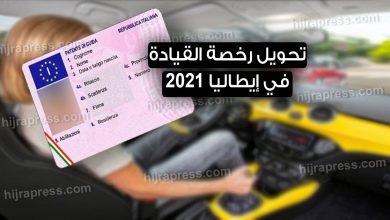 صورة تحويل رخصة القيادة في إيطاليا 2021 الإجراءات والوثائق اللازمة