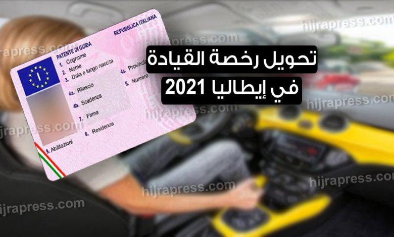 تحويل رخصة القيادة في إيطاليا 2020 الإجراءات والوثائق