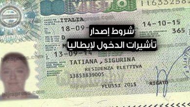 صورة شروط إصدار تأشيرة الدخول لإيطاليا .. الهيئات المختصة، الإجراءات والتكاليف