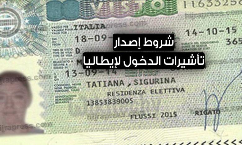 شروط إصدار تأشيرة الدخول لإيطاليا