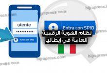 صورة نظام الهوية الرقمية العامة (SPID) الخاص بالأجانب في إيطاليا