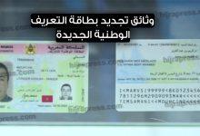 صورة وثائق تجديد بطاقة التعريف الوطنية المغربية 2020 _ 2021