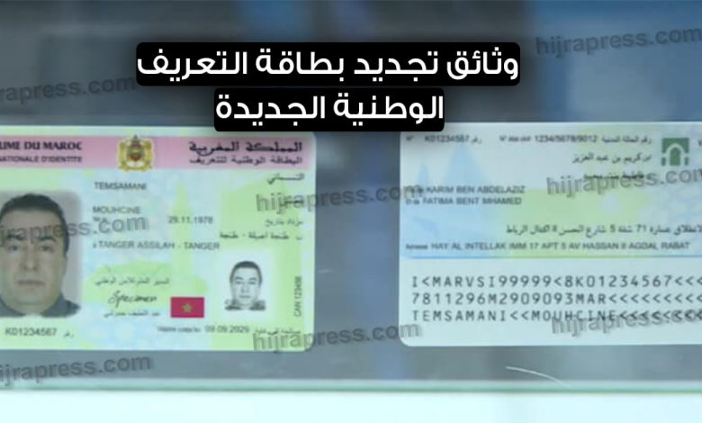 الوثائق المطلوبة لتجديد بطاقة التعريف الوطنية