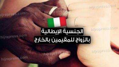 صورة الحصول على الجنسية الإيطالية بالزواج للمقيمين بالخارج 2021