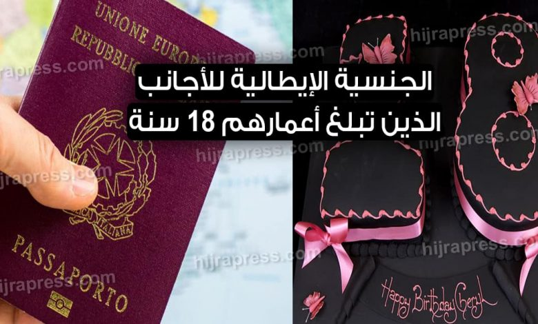 صورة الحصول على الجنسية الإيطالية للأجانب البالغين من العمر 18 سنة