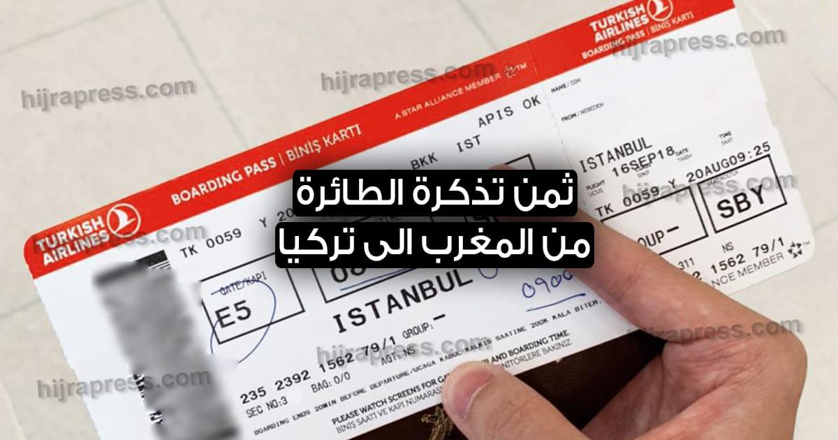 ثمن تذكرة الطائرة من المغرب الى تركيا 2021 كيفية معرفة اسعار تذاكر الطيران المنخفضة وأرخص الشركات