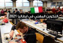 صورة كل ما تحتاج معرفته عن التكوين المهني في ايطاليا 2021